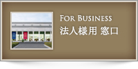 FOR BUSINESS 法人様用 窓口